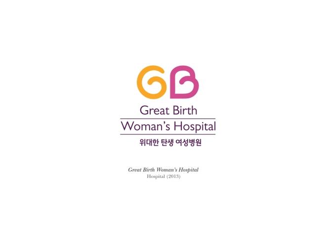 gb_hospital2-05-05